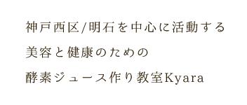 神戸西区/明石を中心に活動する美容と健康のための酵素ジュース作り教室Kyara